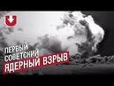 Первая советская атомная бомба. Кадры и последствия взрыва РДС-1 в 1949 году