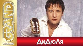 ДиДюЛя - Лучшая инструментальная музыка любимых исполнителей (2006) * GRAND Collection (12+)