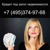 Кредит под залог недвижимости ФИНПРОГРЕСС