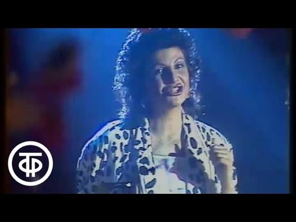 Роксана Бабаян Счастье 1987