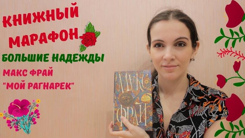 Книжный марафон Большие надежды Макс Фрай Мой Рагнарёк 5мгновенийвесны Читаю сейчас