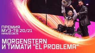 Моргенштерн & Тимати – «El Problema» на Премии МУЗ-ТВ 20/21