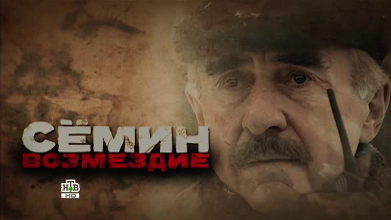 СЁМИН Возмездие сериал россия 2 я серия