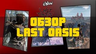 Обзор на Last Oasis