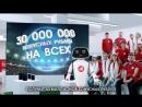30 млн рублей на всех