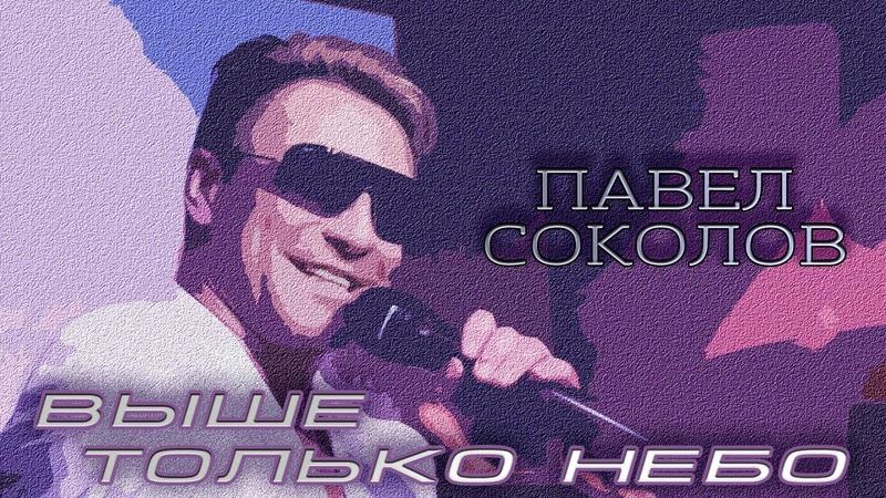 ПАВЕЛ СОКОЛОВ ВЫШЕ ТОЛЬКО НЕБО official music video