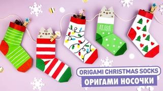 Оригами НОСКИ с Котиком Пушин   DIY Новый год   Origami Christmas Socks with Cat Pusheen  Gift Ideas