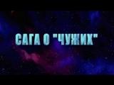 Сага о чужих (Alien Saga) документальный (2002)