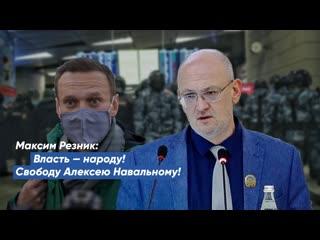 Максим Резник: Власть народу! Свободу Алексею Навальному!