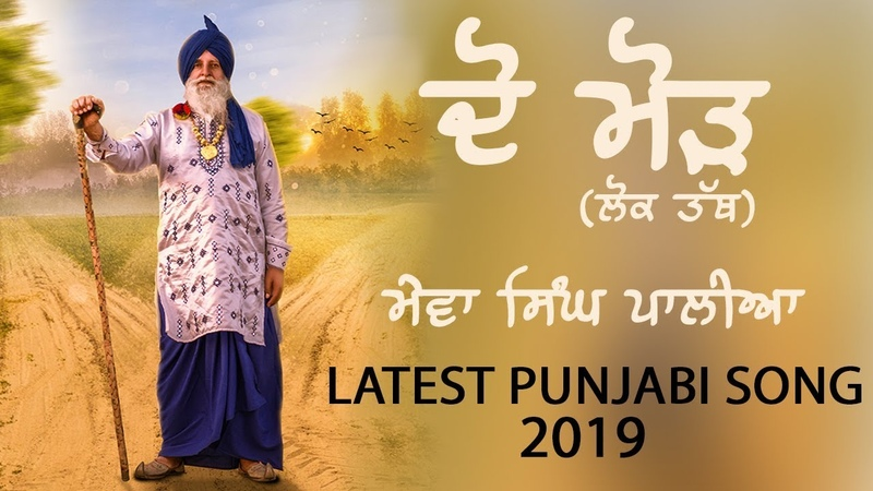 Do Morh ਦੋ ਮੋੜ Lok Tath | Mewa Singh Palia | Harpal Singh Shamla | Dollar D Latest Punjabi Song 2019