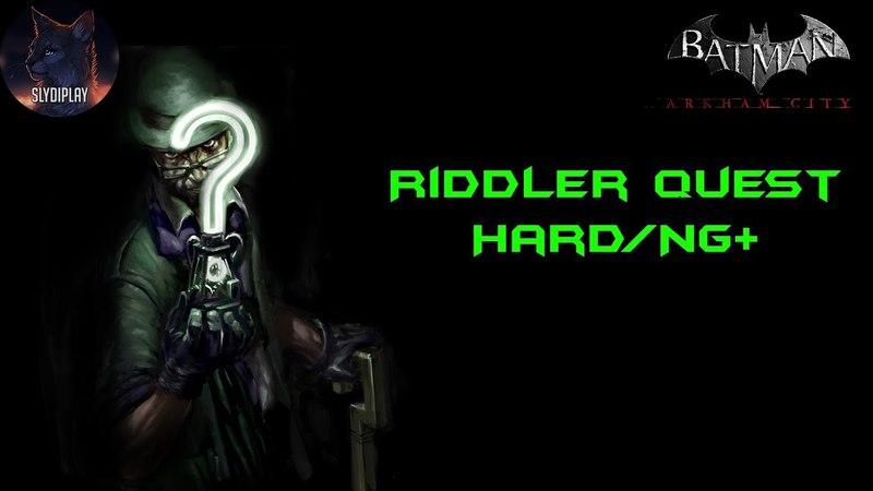 Batman Arkham City прохождение без урона (Hard/NG) Квест Риддлера