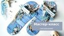 Мастер-класс открытки-тапки в морском стиле. Скрапбукинг