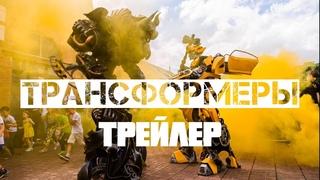 """Квест-шоу """"Трансформеры"""" х Трейлер"""