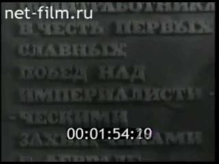 Киножурнал Новости дня. Хроника наших дней 1969 № 10. Верный страж Родины (Псков)