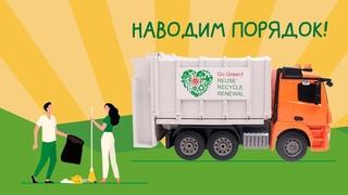 """Обзор на Машину """"Мусоровоз"""" на Р/У  BT891448"""