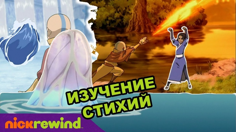 Аватар Легенда об Аанге Изучение стихий Nick Rewind Россия
