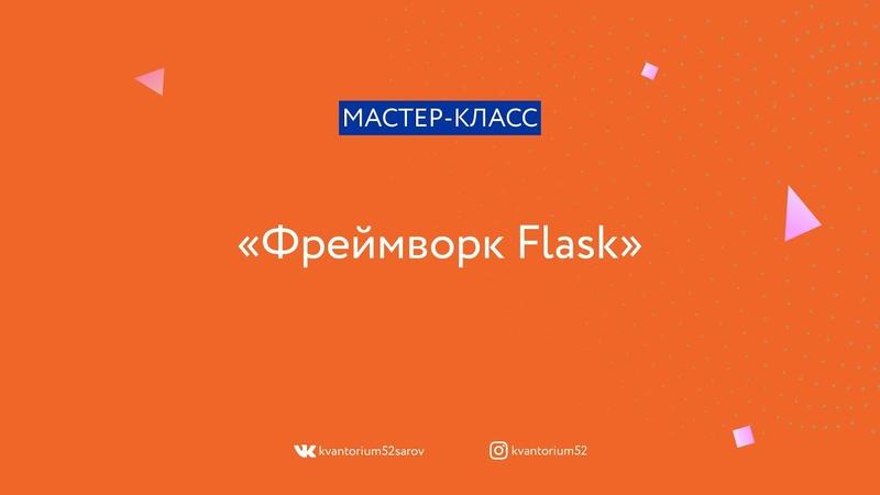 Мастер класс Flask