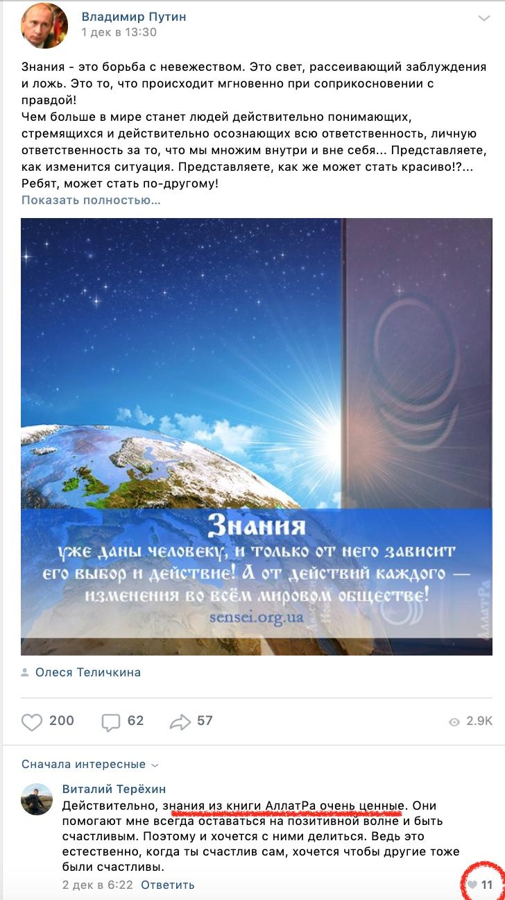МОД «АллатРа». Часть 3. Миссия «Президент РФ» или инструмент манипуляции доверием, изображение №21